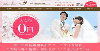 マリースマイル富山のホームページスクリーンショット