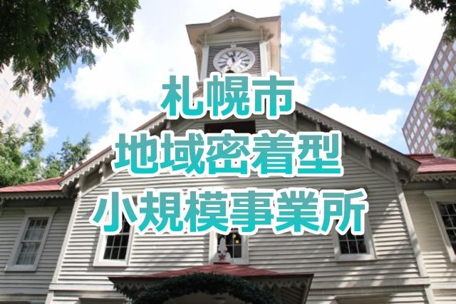 札幌市のシンボルである時計台