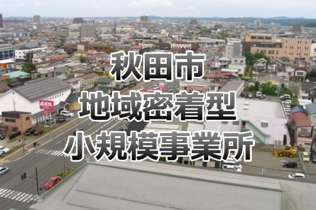 秋田市の街並み