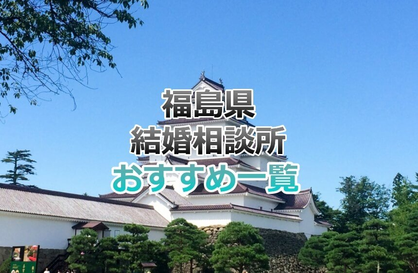 福島県の名所