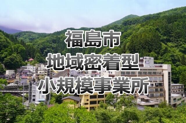 福島市の名所