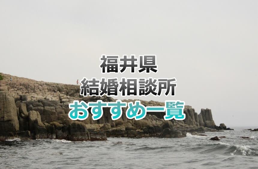 福井県の名所