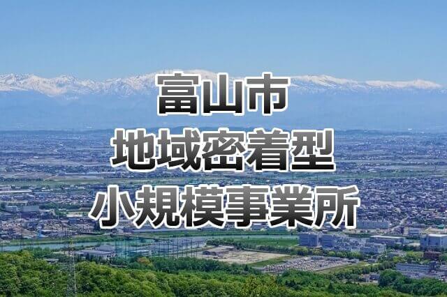 富山市の風景
