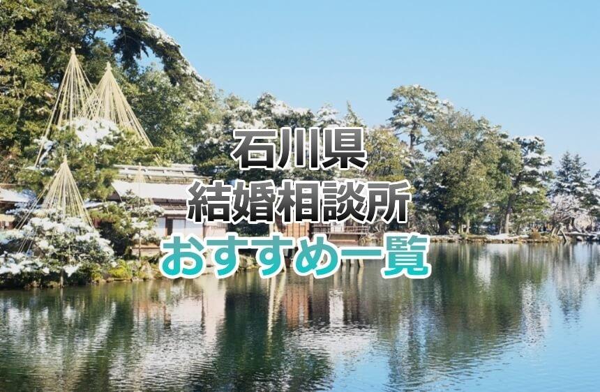 石川県の名所