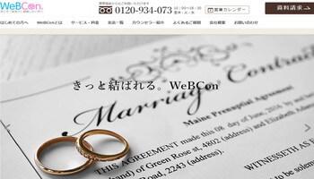 ウェブ 長野支店のホームページスクリーンショット