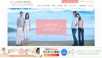 長野結婚相談室 カーサ・ベールのホームページスクリーンショット