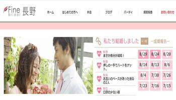 ファイン・ブライダル長野のホームページスクリーンショット
