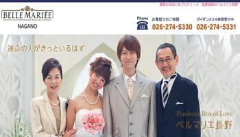 ベルマリエ長野のホームページスクリーンショット