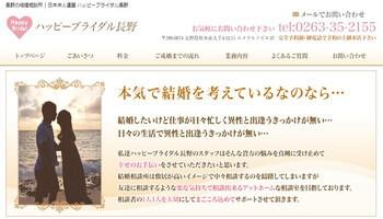 ハッピーブライダル長野のホームページスクリーンショット