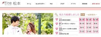 ファイン・ブライダル松本のホームページスクリーンショット