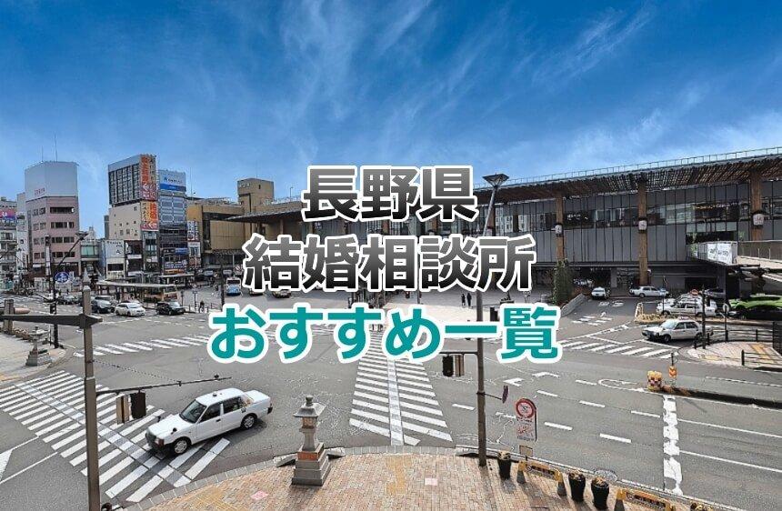 長野駅の画像