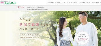 結婚情報サービス ハッピーロード 新潟本社のHPスクリーンショット