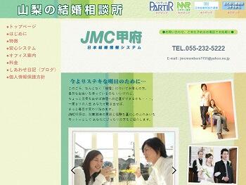 JMC甲府のHPスクリーンショット