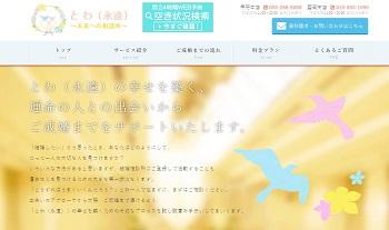 とわ(永遠) 〜未来への相談所〜 甲府本店のHPスクリーンショット