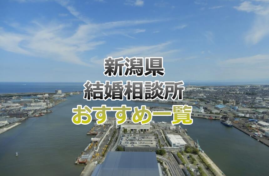 新潟県風景