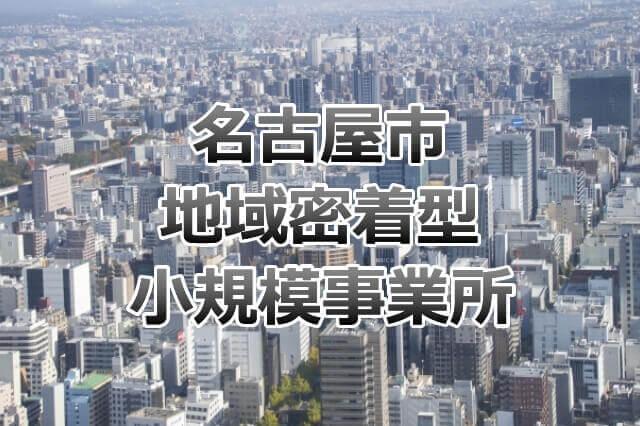 名古屋市街の様子