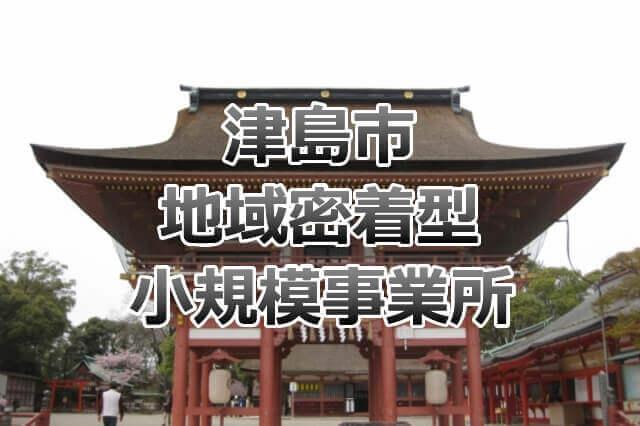 津島市の名所写真