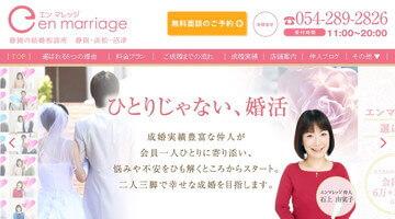 エンマレッジ(Enmarriage) 静岡サロンのHPスクリーンショット