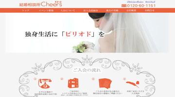 Cheers伊勢店のHPスクリーンショット