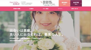 Happy Wedding 花時計のHPスクリーンショット
