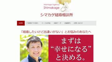 シマカゲ結婚相談所のHPスクリーンショット