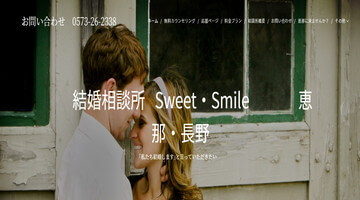 Sweet Smile 恵那のHPスクリーンショット