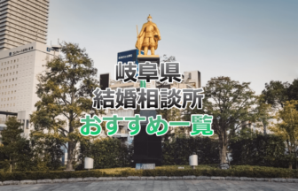 岐阜県の風景