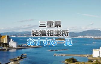 三重県の風景